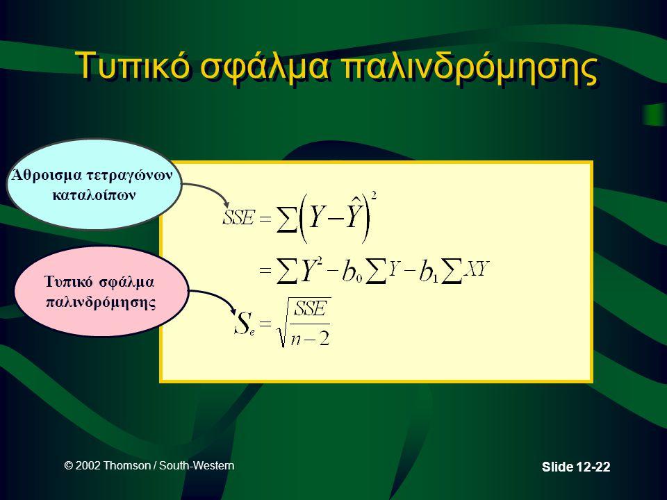 © 2002 Thomson / South-Western Slide 12-22 Τυπικό σφάλμα παλινδρόμησης Άθροισμα τετραγώνων καταλοίπων Τυπικό σφάλμα παλινδρόμησης