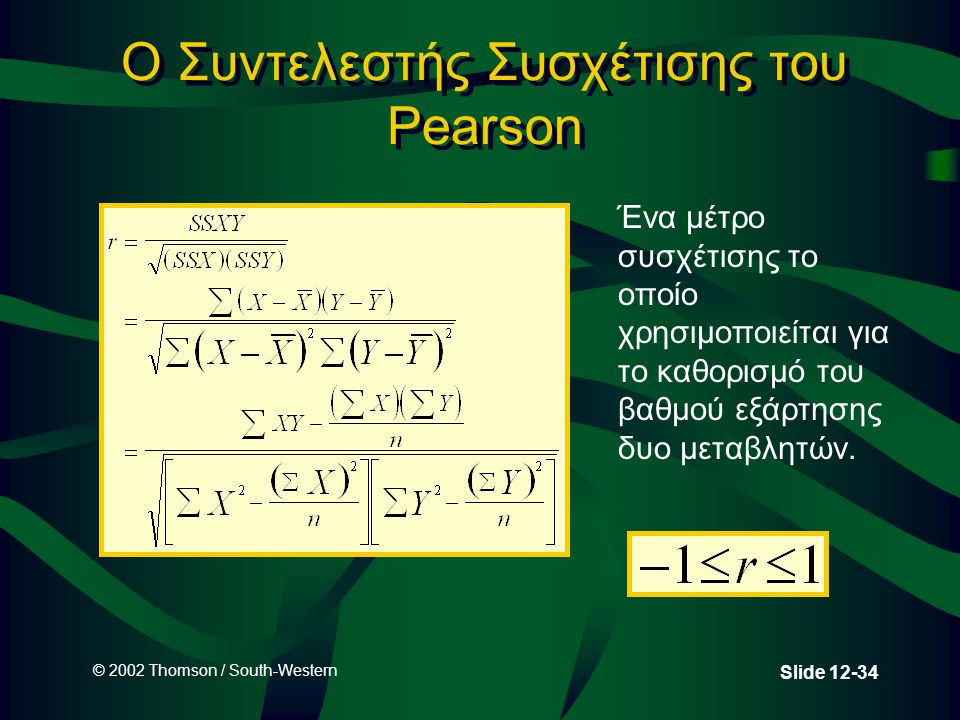 © 2002 Thomson / South-Western Slide 12-34 Ο Συντελεστής Συσχέτισης του Pearson Ένα μέτρο συσχέτισης το οποίο χρησιμοποιείται για το καθορισμό του βαθ