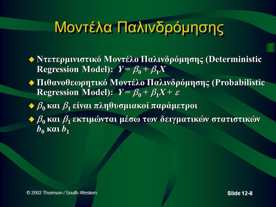 © 2002 Thomson / South-Western Slide 12-8 Μοντέλα Παλινδρόμησης  Ντετερμινιστικό Μοντέλο Παλινδρόμησης (Deterministic Regression Model): Y =  0 + 