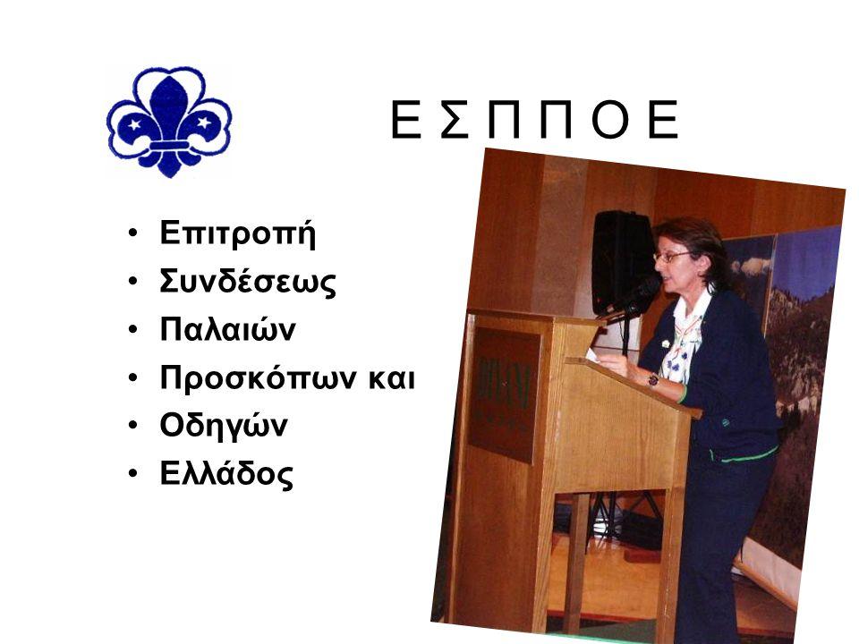 Ε Σ Π Π Ο Ε Επιτροπή Συνδέσεως Παλαιών Προσκόπων και Οδηγών Ελλάδος