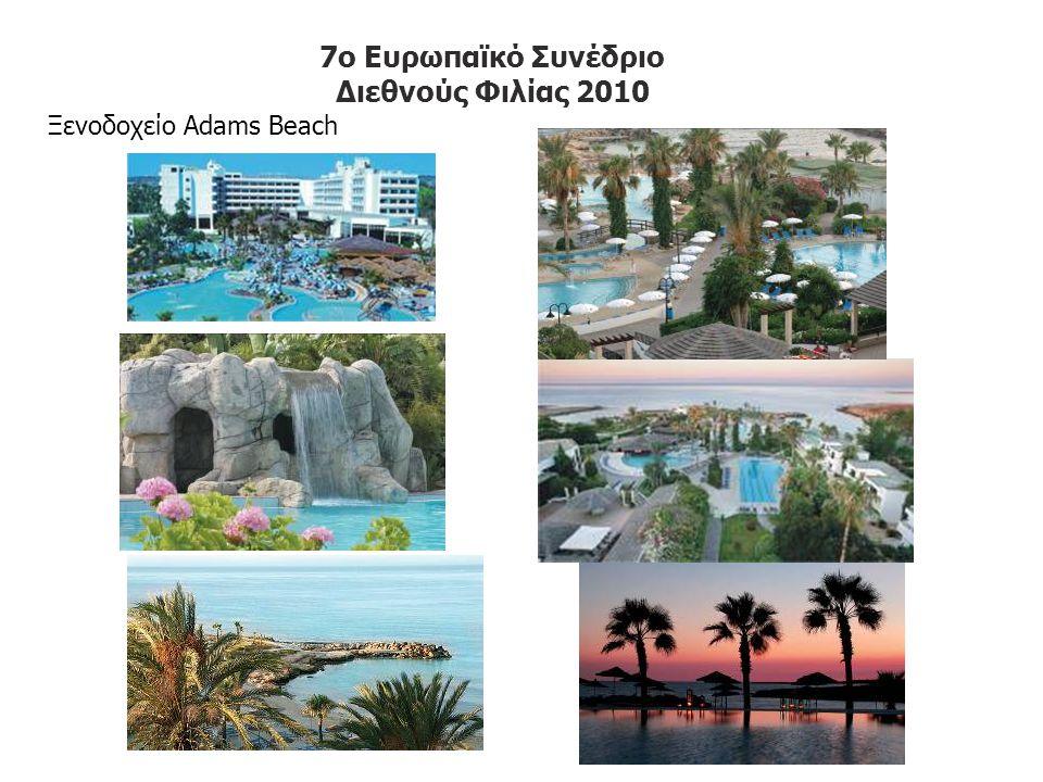 7o Ευρωπαϊκό Συνέδριο Διεθνούς Φιλίας 2010 Ξενοδοχείο Adams Beach