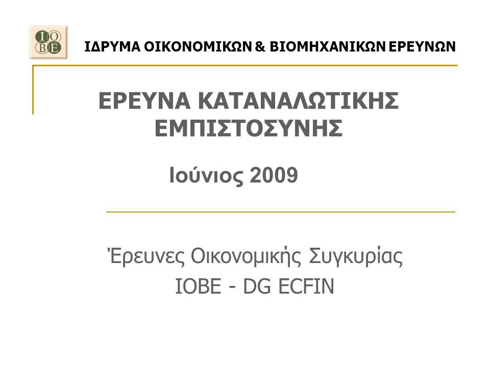 ΕΡΕΥΝΑ ΚΑΤΑΝΑΛΩΤΙΚΗΣ ΕΜΠΙΣΤΟΣΥΝΗΣ Έρευνες Οικονομικής Συγκυρίας ΙΟΒΕ - DG ECFIN ΙΔΡΥΜΑ ΟΙΚΟΝΟΜΙΚΩΝ & ΒΙΟΜΗΧΑΝΙΚΩΝ ΕΡΕΥΝΩΝ Ιούνιος 2009