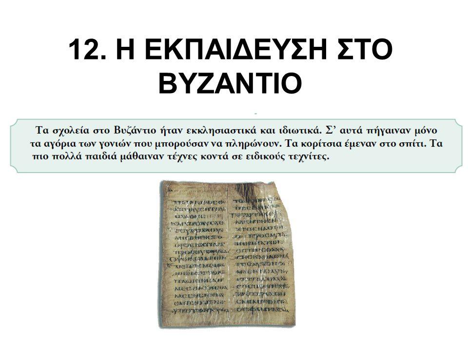 12. Η ΕΚΠΑΙΔΕΥΣΗ ΣΤΟ ΒΥΖΑΝΤΙΟ