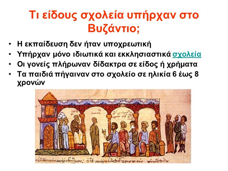 Τι είδους σχολεία υπήρχαν στο Βυζάντιο; Η εκπαίδευση δεν ήταν υποχρεωτική Υπήρχαν μόνο ιδιωτικά και εκκλησιαστικά σχολείασχολεία Οι γονείς πλήρωναν δί
