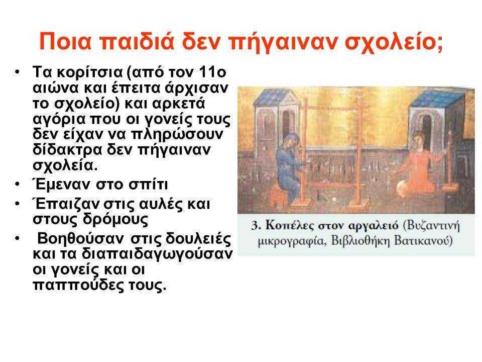Ποια παιδιά δεν πήγαιναν σχολείο; Τα κορίτσια (από τον 11ο αιώνα και έπειτα άρχισαν το σχολείο) και αρκετά αγόρια που οι γονείς τους δεν είχαν να πληρ