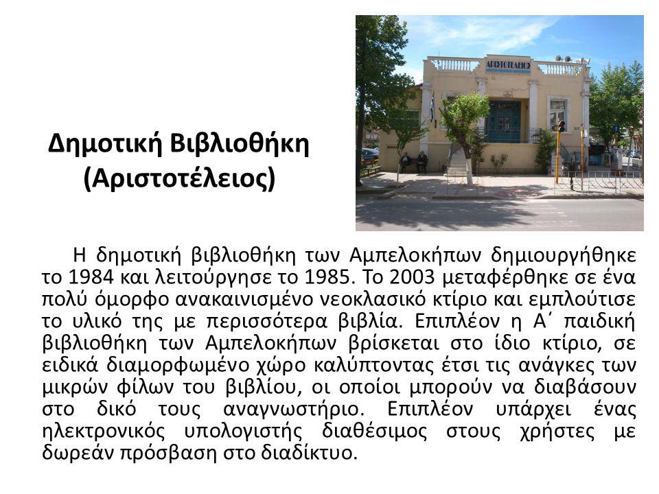 Δημοτική Βιβλιοθήκη (Αριστοτέλειος) Η δημοτική βιβλιοθήκη των Αμπελοκήπων δημιουργήθηκε το 1984 και λειτούργησε το 1985. Το 2003 μεταφέρθηκε σε ένα πο