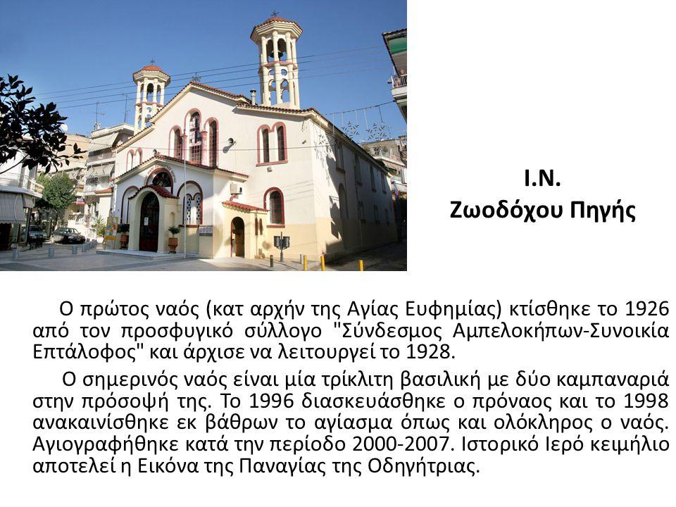 Ι.Ν. Ζωοδόχου Πηγής Ο πρώτος ναός (κατ αρχήν της Αγίας Ευφημίας) κτίσθηκε το 1926 από τον προσφυγικό σύλλογο