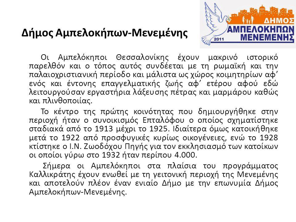 Δήμος Αμπελοκήπων-Μενεμένης Οι Αμπελόκηποι Θεσσαλονίκης έχουν μακρινό ιστορικό παρελθόν και ο τόπος αυτός συνδέεται με τη ρωμαϊκή και την παλαιοχριστι