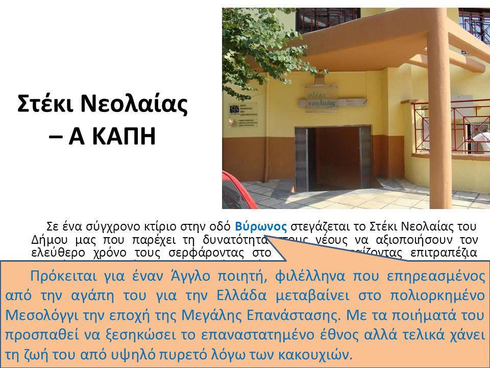 Στέκι Νεολαίας – Α ΚΑΠΗ Σε ένα σύγχρονο κτίριο στην οδό Βύρωνος στεγάζεται το Στέκι Νεολαίας του Δήμου μας που παρέχει τη δυνατότητα στους νέους να αξ