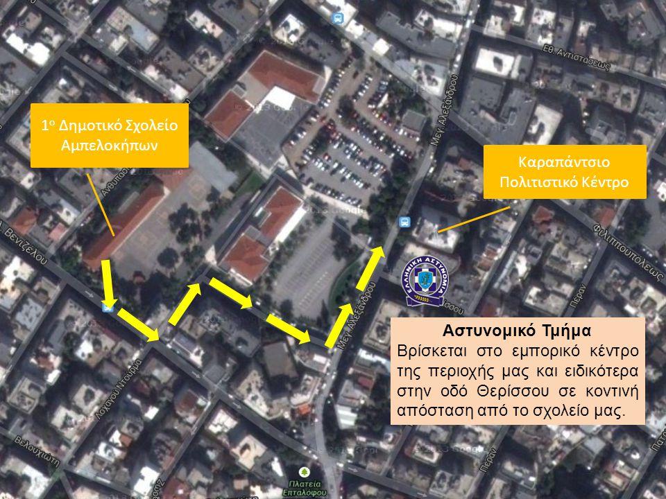1 ο Δημοτικό Σχολείο Αμπελοκήπων Αστυνομικό Τμήμα Βρίσκεται στο εμπορικό κέντρο της περιοχής μας και ειδικότερα στην οδό Θερίσσου σε κοντινή απόσταση