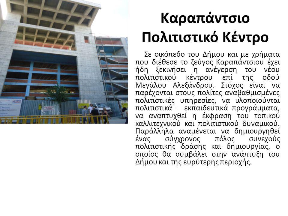 Σε οικόπεδο του Δήμου και με χρήματα που διέθεσε το ζεύγος Καραπάντσιου έχει ήδη ξεκινήσει η ανέγερση του νέου πολιτιστικού κέντρου επί της οδού Μεγάλ