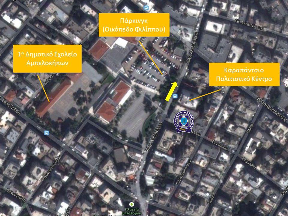 1 ο Δημοτικό Σχολείο Αμπελοκήπων Πάρκινγκ (Οικόπεδο Φιλίππου) Καραπάντσιο Πολιτιστικό Κέντρο