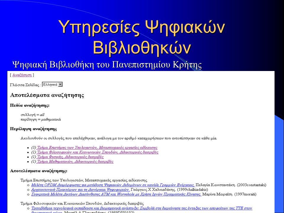 12/12/2005 Υπηρεσίες Ψηφιακών Βιβλιοθηκών Ψηφιακή Βιβλιοθήκη του Πανεπιστημίου Κρήτης