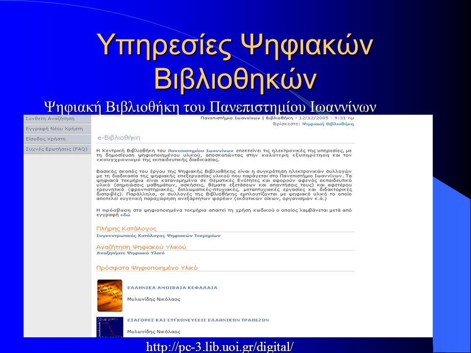 12/12/2005 Υπηρεσίες Ψηφιακών Βιβλιοθηκών Ψηφιακή Βιβλιοθήκη του Πανεπιστημίου Ιωαννίνων http://pc-3.lib.uoi.gr/digital/