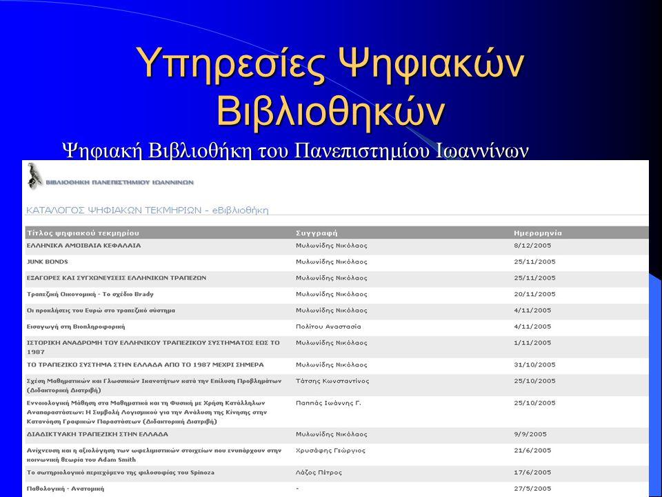 12/12/2005 Υπηρεσίες Ψηφιακών Βιβλιοθηκών Ψηφιακή Βιβλιοθήκη του Πανεπιστημίου Ιωαννίνων