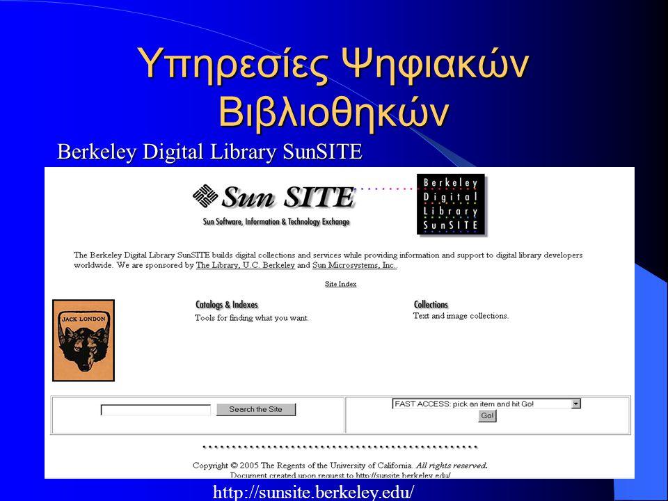 12/12/2005 Υπηρεσίες Ψηφιακών Βιβλιοθηκών Berkeley Digital Library SunSITE http://sunsite.berkeley.edu/