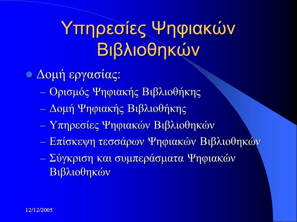 12/12/2005 Υπηρεσίες Ψηφιακών Βιβλιοθηκών Δομή εργασίας: Δομή εργασίας: – Ορισμός Ψηφιακής Βιβλιοθήκης – Δομή Ψηφιακής Βιβλιοθήκης – Υπηρεσίες Ψηφιακώ