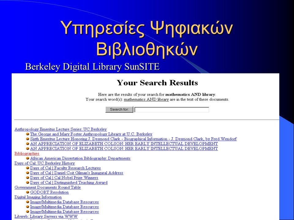 12/12/2005 Υπηρεσίες Ψηφιακών Βιβλιοθηκών Berkeley Digital Library SunSITE