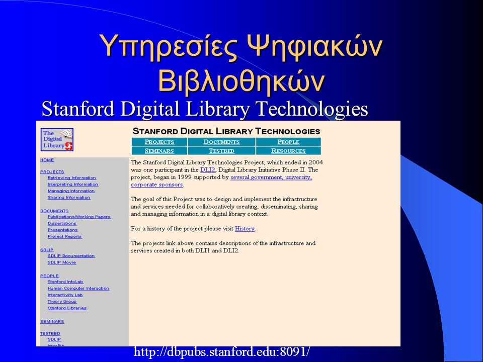 12/12/2005 Stanford Digital Library Technologies Υπηρεσίες Ψηφιακών Βιβλιοθηκών http://dbpubs.stanford.edu:8091/