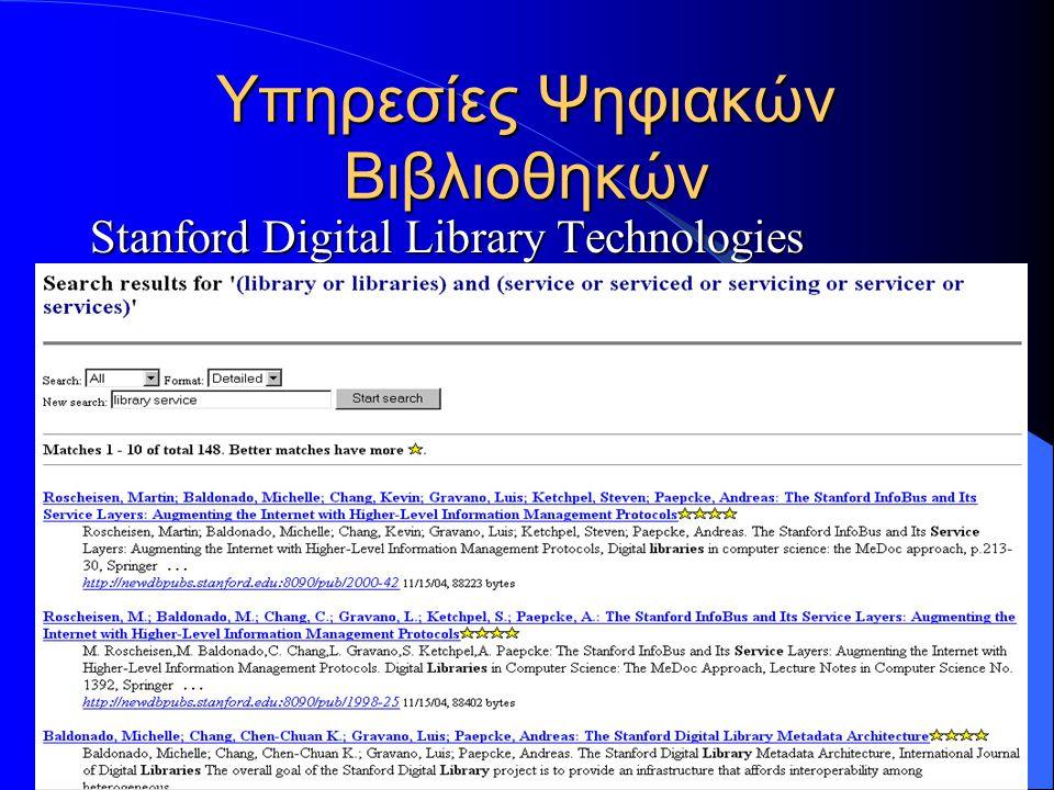 12/12/2005 Stanford Digital Library Technologies Υπηρεσίες Ψηφιακών Βιβλιοθηκών