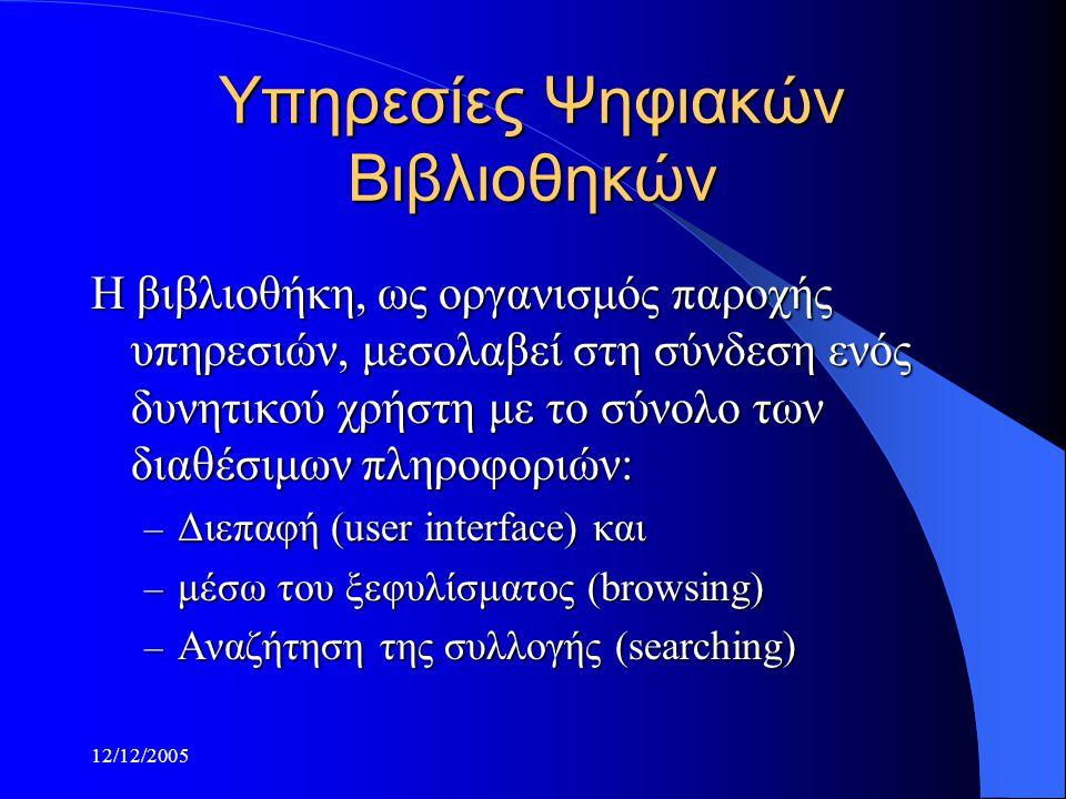 12/12/2005 Η βιβλιοθήκη, ως οργανισμός παροχής υπηρεσιών, μεσολαβεί στη σύνδεση ενός δυνητικού χρήστη με το σύνολο των διαθέσιμων πληροφοριών: – Διεπα