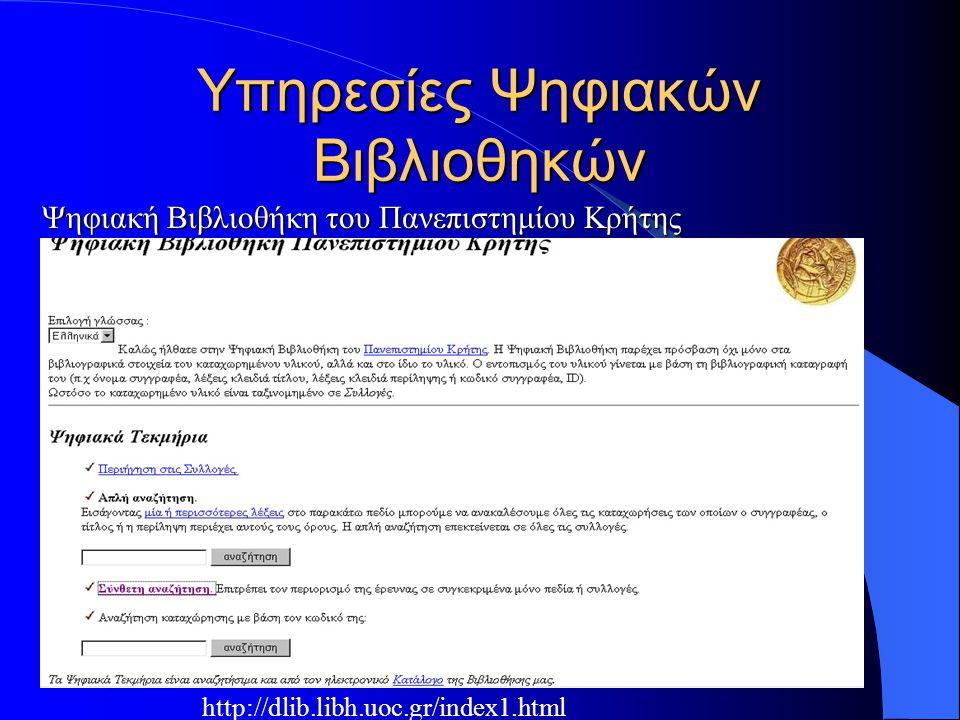 12/12/2005 Υπηρεσίες Ψηφιακών Βιβλιοθηκών http://dlib.libh.uoc.gr/index1.html Ψηφιακή Βιβλιοθήκη του Πανεπιστημίου Κρήτης