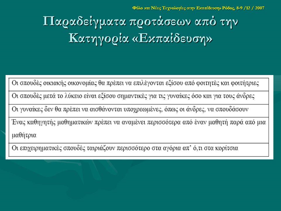 Φύλο και Νέες Τεχνολογίες στην Εκπαίδευση» Ρόδος, 8-9 /12 / 2007 Παραδείγματα προτάσεων από την Κατηγορία «Εκπαίδευση»