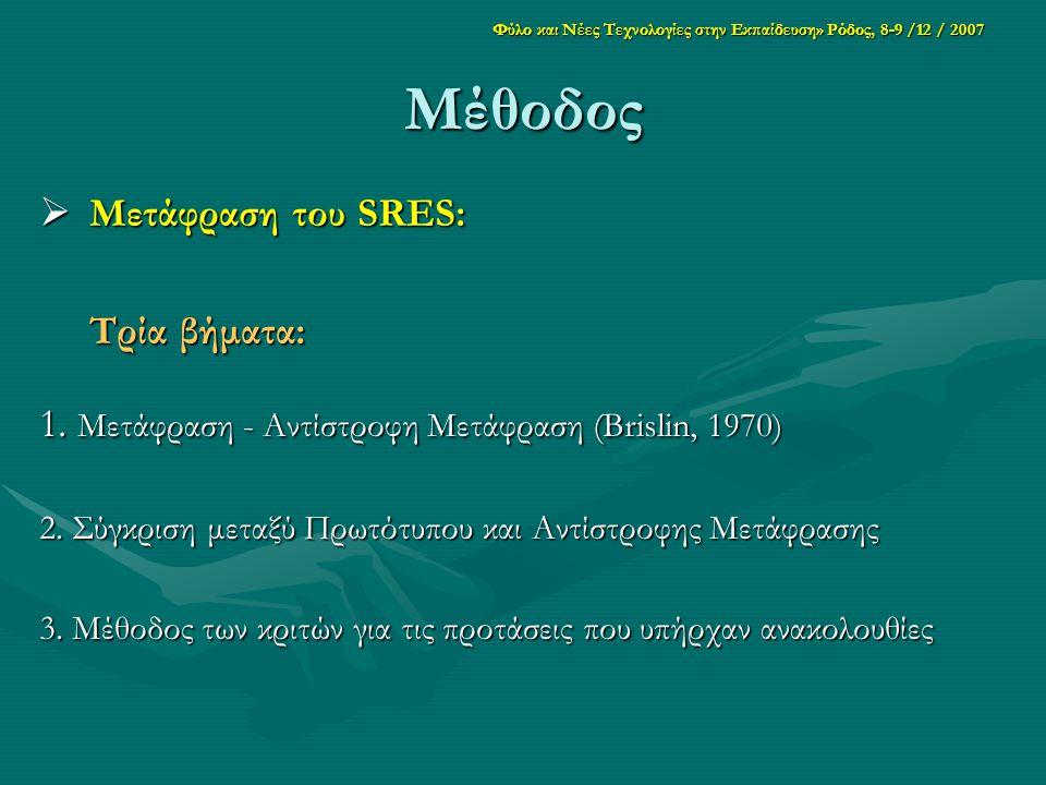 Φύλο και Νέες Τεχνολογίες στην Εκπαίδευση» Ρόδος, 8-9 /12 / 2007 Μέθοδος  Μετάφραση του SRES: Τρία βήματα: 1.