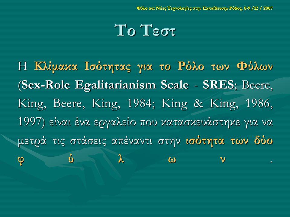 Φύλο και Νέες Τεχνολογίες στην Εκπαίδευση» Ρόδος, 8-9 /12 / 2007 Το Τεστ H Κλίμακα Ισότητας για το Ρόλο των Φύλων (Sex-Role Egalitarianism Scale - SRES; Beere, King, Beere, King, 1984; King & King, 1986, 1997) είναι ένα εργαλείο που κατασκευάστηκε για να μετρά τις στάσεις απέναντι στην ισότητα των δύο φύλων.