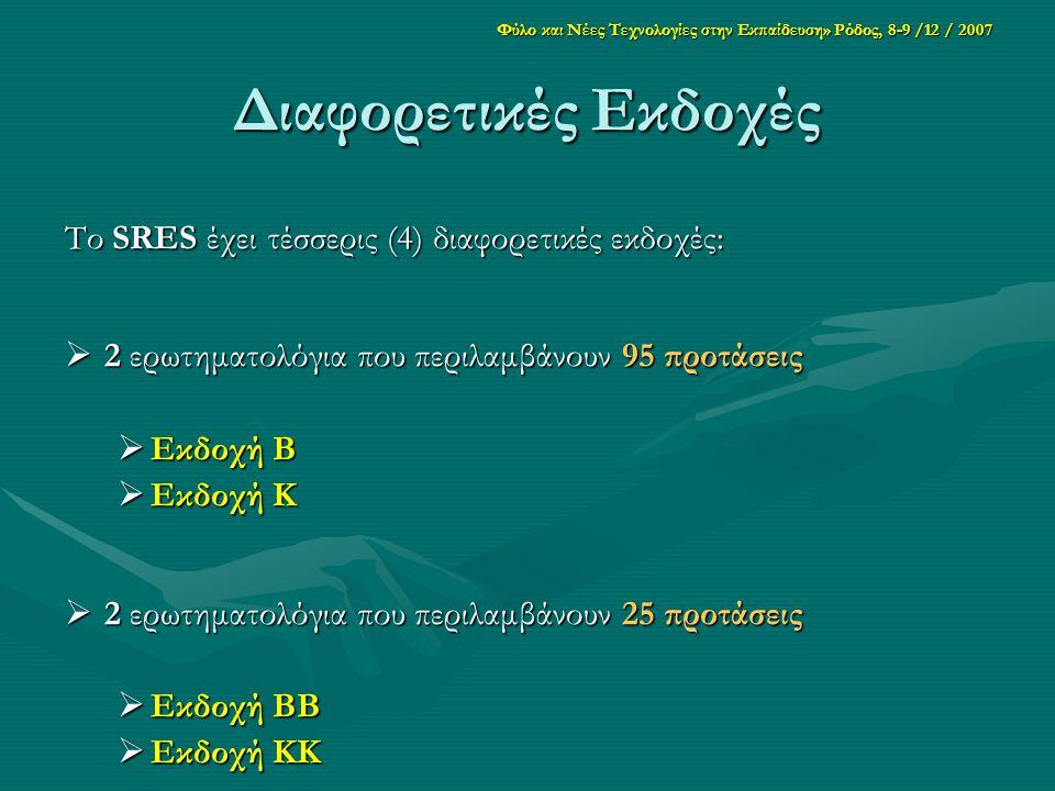 Φύλο και Νέες Τεχνολογίες στην Εκπαίδευση» Ρόδος, 8-9 /12 / 2007 Διαφορετικές Εκδοχές Το SRES έχει τέσσερις (4) διαφορετικές εκδοχές:  2 ερωτηματολόγια που περιλαμβάνουν 95 προτάσεις  Εκδοχή Β  Εκδοχή Κ  2 ερωτηματολόγια που περιλαμβάνουν 25 προτάσεις  Εκδοχή ΒΒ  Εκδοχή ΚΚ