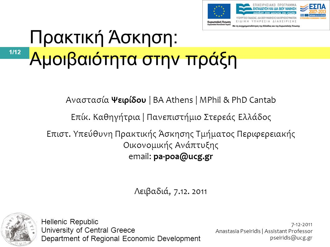 1/ Anastasia Pseiridis | Assistant Professor Hellenic Republic University of Central Greece Department of Regional Economic Development Πρακτική Άσκηση: Αμοιβαιότητα στην πράξη Αναστασία Ψειρίδου | BA Athens | MPhil & PhD Cantab Επίκ.
