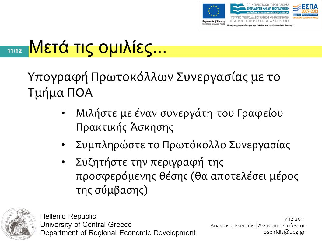 11/ Anastasia Pseiridis | Assistant Professor Hellenic Republic University of Central Greece Department of Regional Economic Development Μετά τις ομιλίες...