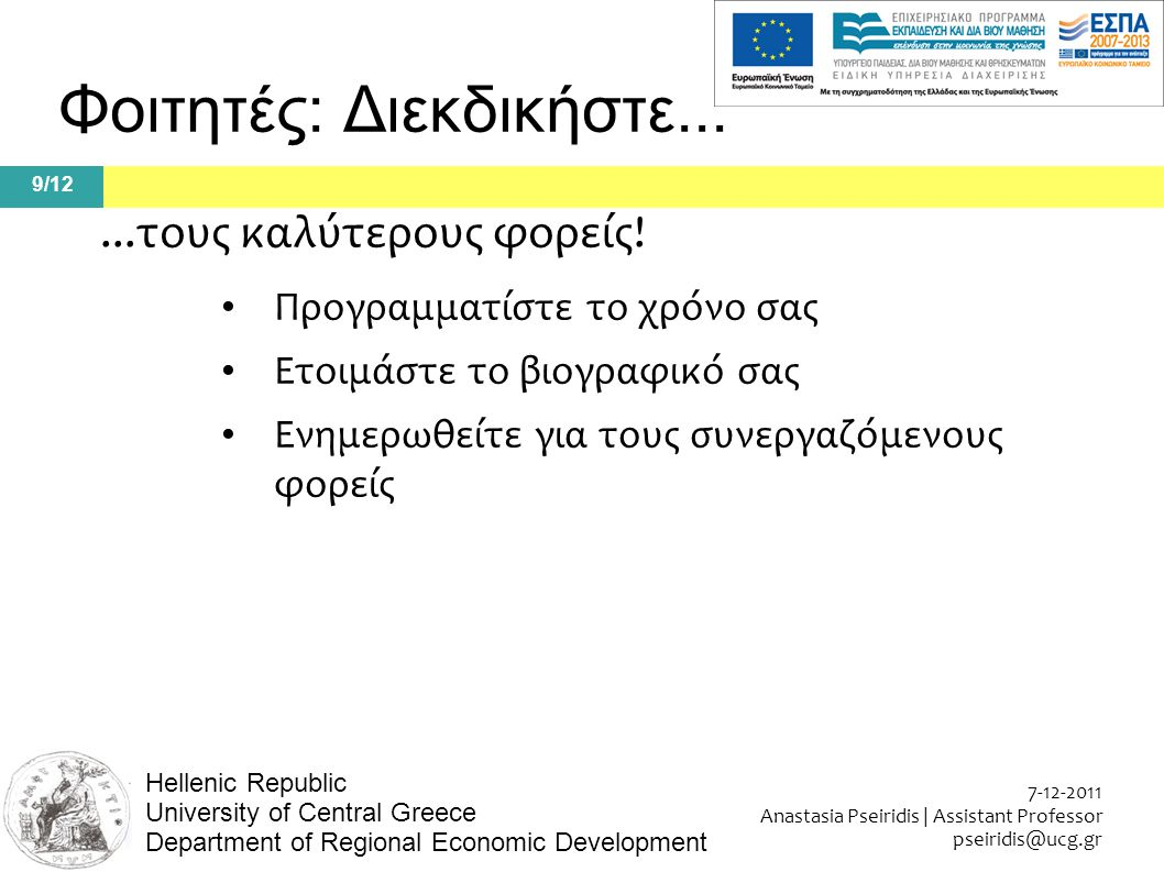 9/ Anastasia Pseiridis | Assistant Professor Hellenic Republic University of Central Greece Department of Regional Economic Development Φοιτητές: Διεκδικήστε......τους καλύτερους φορείς.