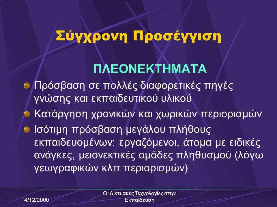 4/12/2000 Οι Δικτυακές Τεχνολογίες στην Εκπαίδευση