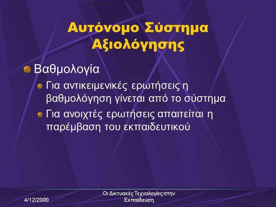 4/12/2000 Οι Δικτυακές Τεχνολογίες στην Εκπαίδευση Αυτόνομο Σύστημα Αξιολόγησης Ασφάλεια Έλεγχος IP Cookies Προσωρινή κατάργηση του Browser ! Ασφαλή β