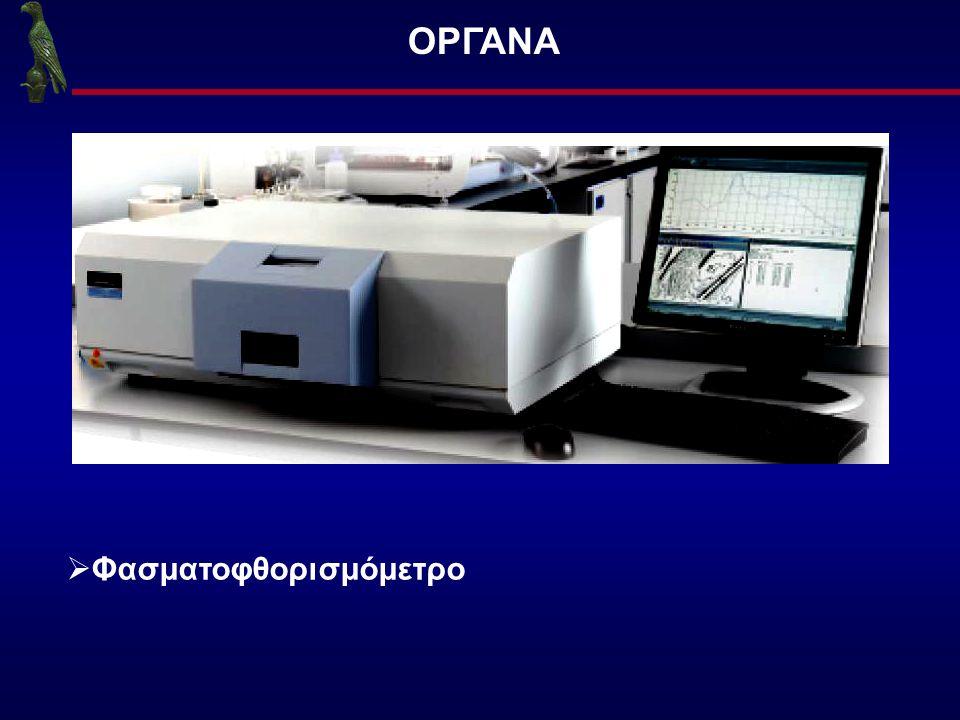  Φασματοφθορισμόμετρο ΟΡΓΑΝΑ