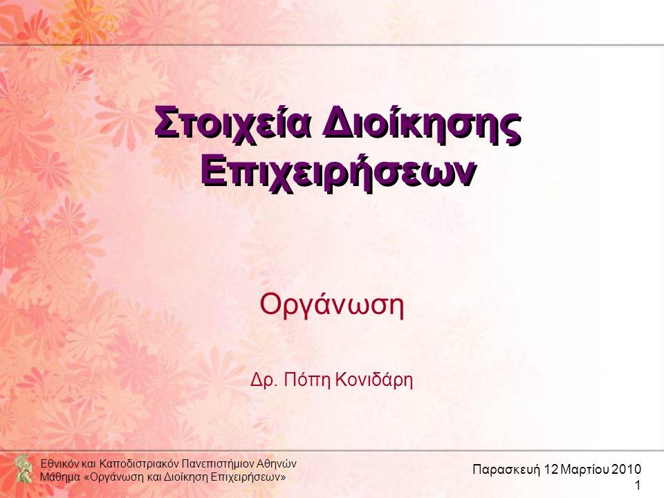 Εθνικόν και Καποδιστριακόν Πανεπιστήμιον Αθηνών Μάθημα «Οργάνωση και Διοίκηση Επιχειρήσεων» Παρασκευή 12 Μαρτίου 2010 12 Οργάνωση διευρυμένης διάρθρωσης