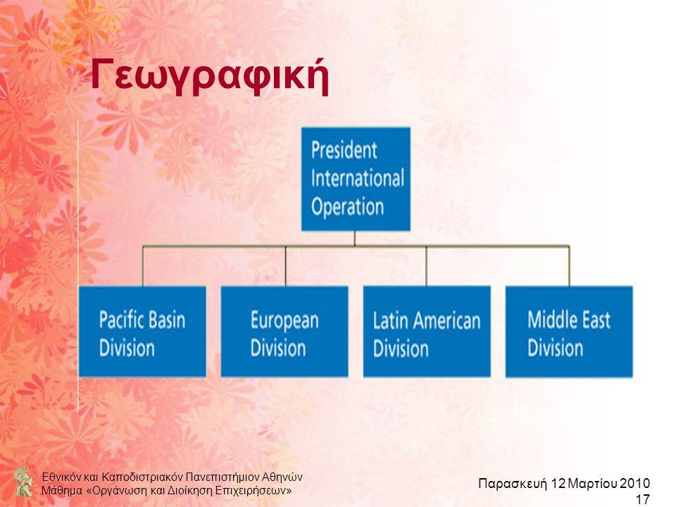 Εθνικόν και Καποδιστριακόν Πανεπιστήμιον Αθηνών Μάθημα «Οργάνωση και Διοίκηση Επιχειρήσεων» Παρασκευή 12 Μαρτίου 2010 17 Γεωγραφική