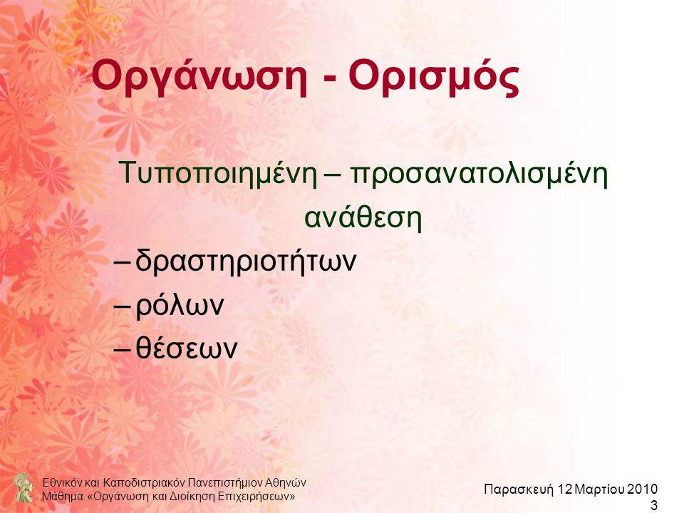 Εθνικόν και Καποδιστριακόν Πανεπιστήμιον Αθηνών Μάθημα «Οργάνωση και Διοίκηση Επιχειρήσεων» Παρασκευή 12 Μαρτίου 2010 3 Οργάνωση - Ορισμός Τυποποιημέν
