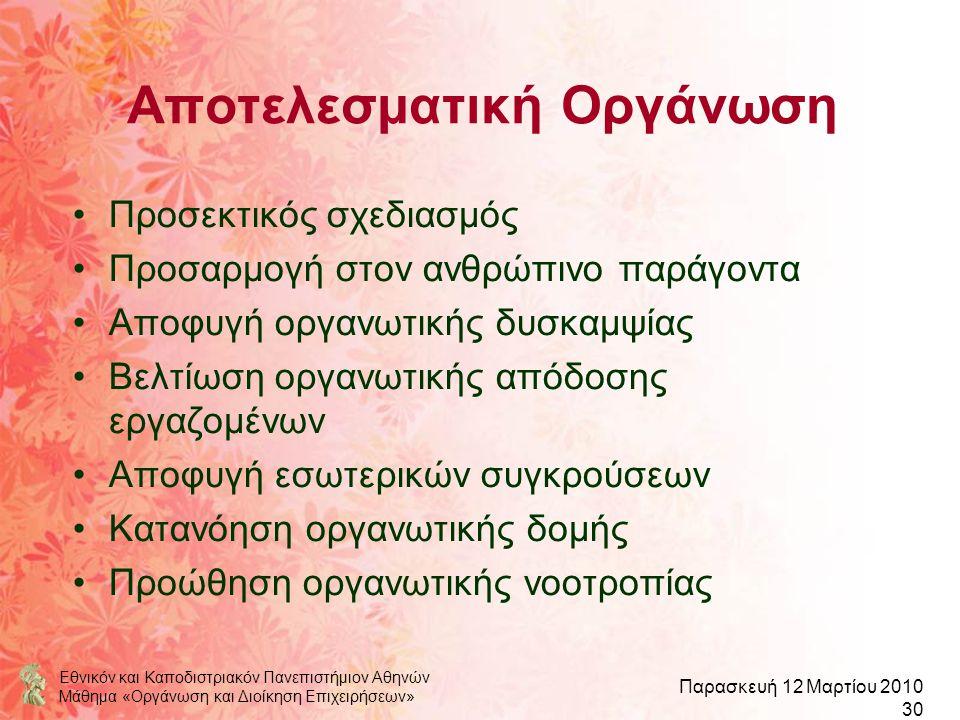 Εθνικόν και Καποδιστριακόν Πανεπιστήμιον Αθηνών Μάθημα «Οργάνωση και Διοίκηση Επιχειρήσεων» Παρασκευή 12 Μαρτίου 2010 30 Αποτελεσματική Οργάνωση Προσε