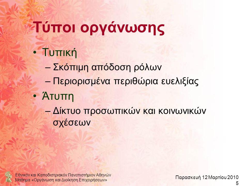Εθνικόν και Καποδιστριακόν Πανεπιστήμιον Αθηνών Μάθημα «Οργάνωση και Διοίκηση Επιχειρήσεων» Παρασκευή 12 Μαρτίου 2010 5 Τύποι οργάνωσης Τυπική –Σκόπιμ