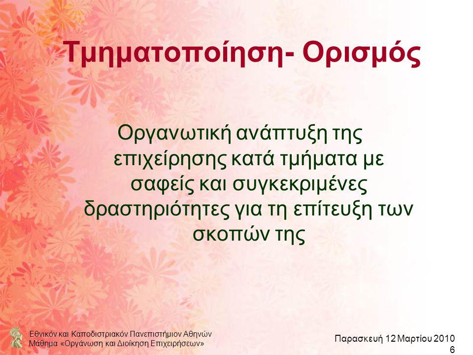 Εθνικόν και Καποδιστριακόν Πανεπιστήμιον Αθηνών Μάθημα «Οργάνωση και Διοίκηση Επιχειρήσεων» Παρασκευή 12 Μαρτίου 2010 6 Τμηματοποίηση- Ορισμός Οργανωτ
