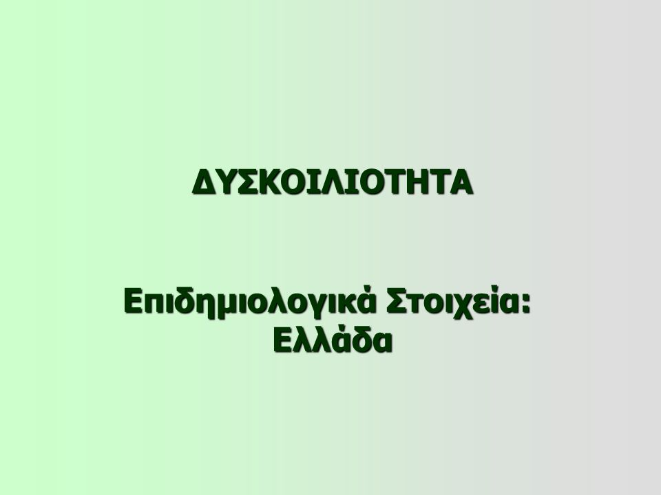 ΔΥΣΚΟΙΛΙΟΤΗΤΑ Επιδημιολογικά Στοιχεία: Ελλάδα