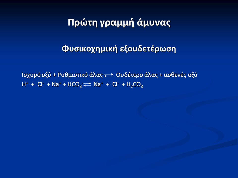 Εξίσωση Henderson-Hasselbach pH = pK΄ + log pK΄ = 3,1 pK΄ = 3,1 Ανθρακικό οξύ σε ισορροπία με το CO 2 Ανθρακικό οξύ σε ισορροπία με το CO 2 400 μόρια διαλυμένου CO 2 για κάθε μόριο H 2 CO 3 400 μόρια διαλυμένου CO 2 για κάθε μόριο H 2 CO 3 pH = pK΄ + log pK΄ = 6,1 pK΄ = 6,1 Το H 2 CO 3 μπορεί να παραλειφθεί Το H 2 CO 3 μπορεί να παραλειφθεί [HCO 3 - ] [H 2 CO 3 ] [HCO 3 - ] [διαλ CO 2 + H 2 CO 3 ]