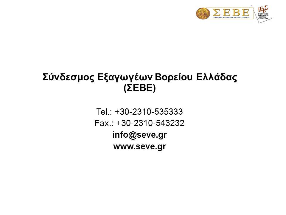 Σύνδεσμος Εξαγωγέων Βορείου Ελλάδας (ΣΕΒΕ) Tel.: +30-2310-535333 Fax.: +30-2310-543232 info@seve.gr www.seve.gr