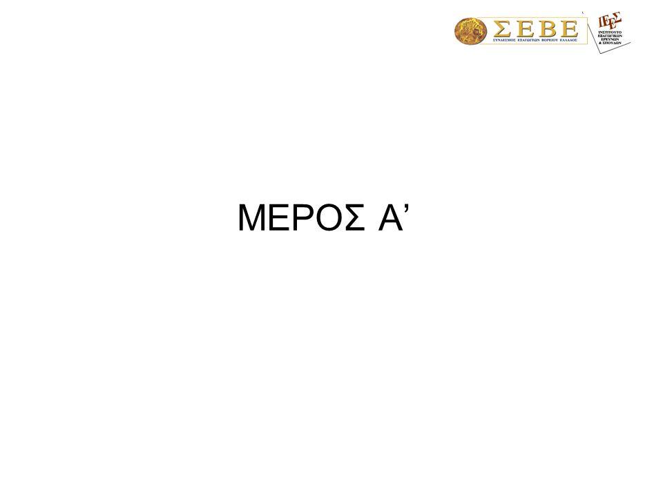 ΜΕΡΟΣ Α'