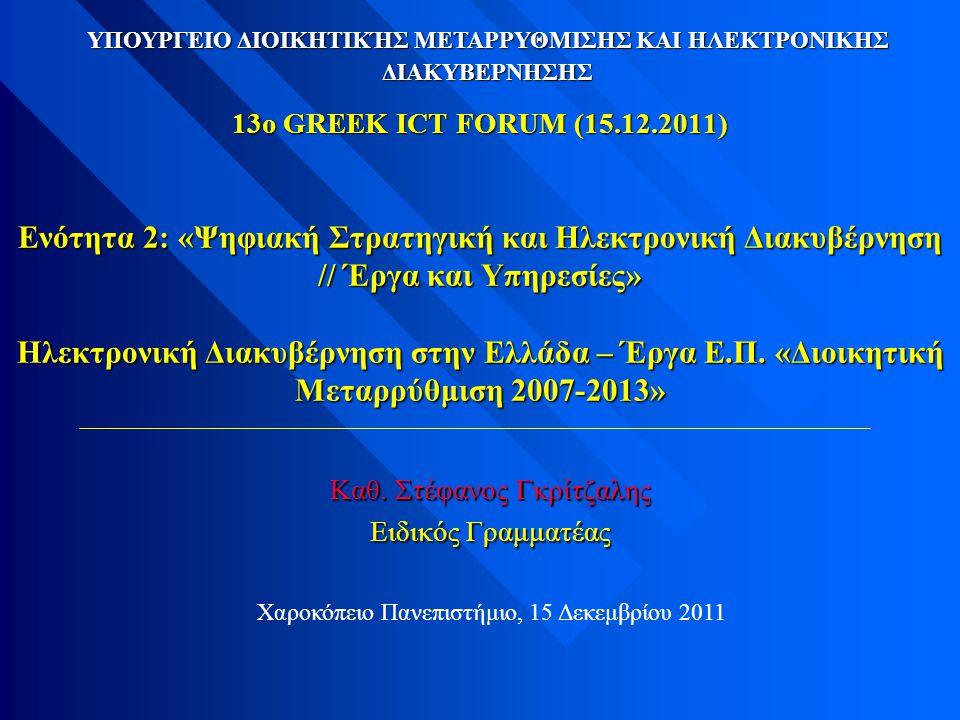 13o GREEK ICT FORUM (15.12.2011) Ενότητα 2: «Ψηφιακή Στρατηγική και Ηλεκτρονική Διακυβέρνηση // Έργα και Υπηρεσίες» Ηλεκτρονική Διακυβέρνηση στην Ελλάδα – Έργα Ε.Π.