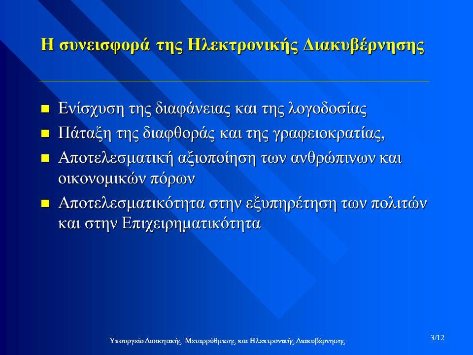 Η συνεισφορά της Ηλεκτρονικής Διακυβέρνησης n Ενίσχυση της διαφάνειας και της λογοδοσίας n Πάταξη της διαφθοράς και της γραφειοκρατίας, n Αποτελεσματική αξιοποίηση των ανθρώπινων και οικονομικών πόρων n Αποτελεσματικότητα στην εξυπηρέτηση των πολιτών και στην Επιχειρηματικότητα Υπουργείο Διοικητικής Μεταρρύθμισης και Ηλεκτρονικής Διακυβέρνησης 3/12