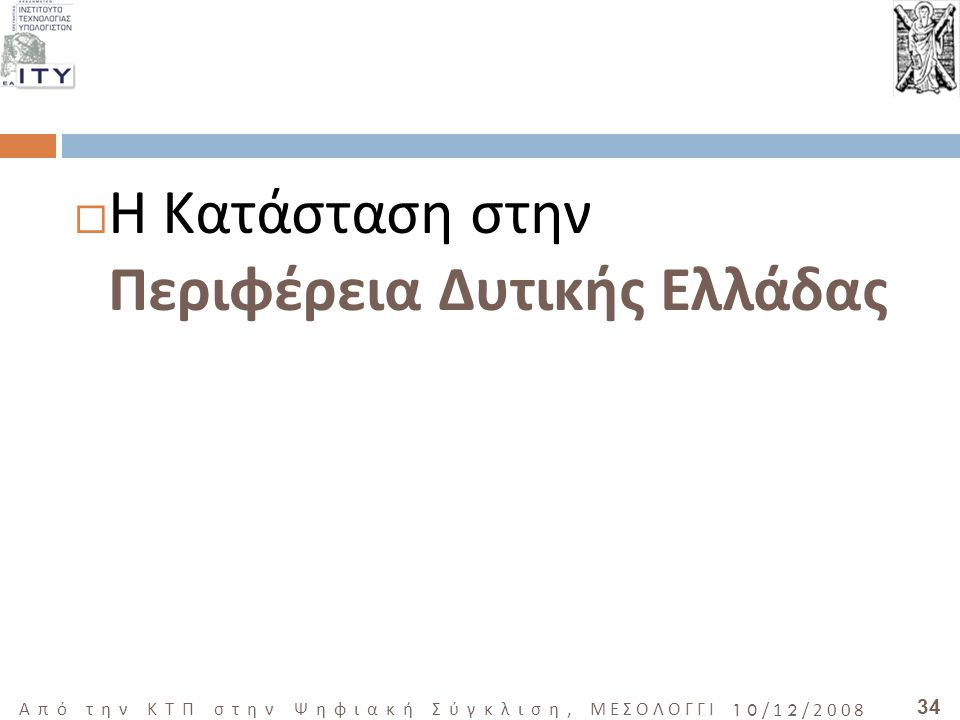34 Από την ΚΤΠ στην Ψηφιακή Σύγκλιση, ΜΕΣΟΛΟΓΓΙ 10/12/2008  Η Κατάσταση στην Περιφέρεια Δυτικής Ελλάδας