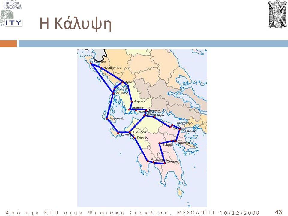 43 Από την ΚΤΠ στην Ψηφιακή Σύγκλιση, ΜΕΣΟΛΟΓΓΙ 10/12/2008 Η Κάλυψη